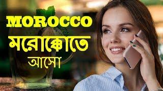 মরোক্কো সম্পর্কে আশ্চর্যজনক ঘটনা | Amazing Facts about Morocco  in Bengali