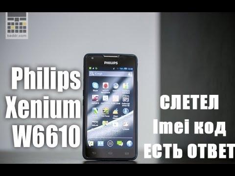 philips xenium x5500 hard reset