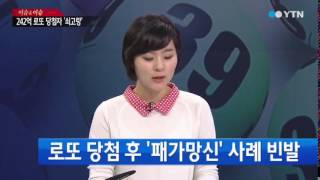 242억 로또 당첨자의 비극 [정유진, 사회부 기자 ·최창호, 여의도메타포럼 대표] / YTN