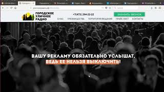 Звоним в уличное городское радио Воронежа (можно ли сделать тише?)