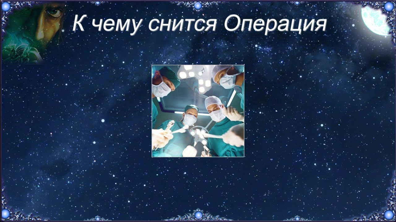 К чему снится Операция (Сонник)
