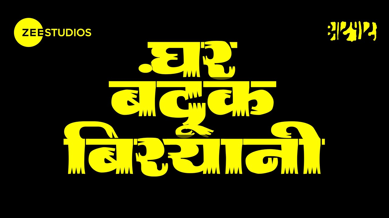 Ghar Banduk Biryani   Sayaji Shinde   Nagraj Manjule   Akash Thosar   Zee Studios   Aatpat  Teaser-1