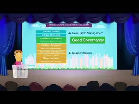 หลักธรรมาภิบาล (Good Governance)