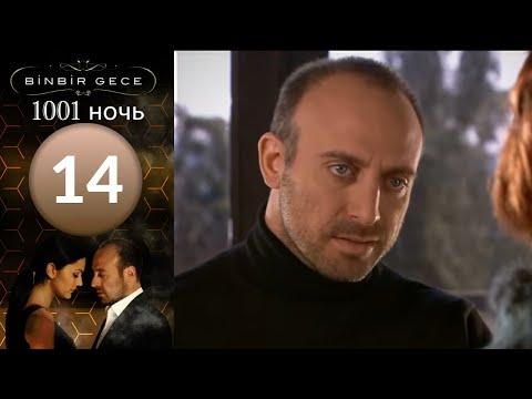 1001 ночь 9 серия Турецкий сериал Тысяча и одна ночь , смотреть на русском