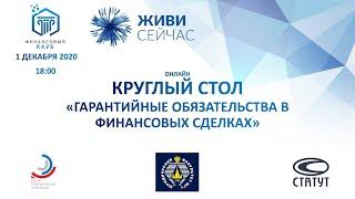 Онлайн Круглый стол Финансового клуба Гарантийные обязательства в финансовых сделках 01 12 2020