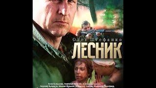 Лесник. 12 эпизод - боевик