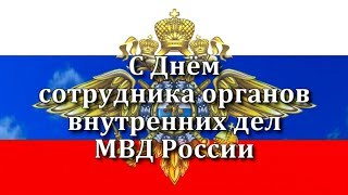 С Днем Полиции! Нас бывших не бывает - Андрей Якиманский