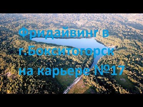 Бокситогорск Карьер 17