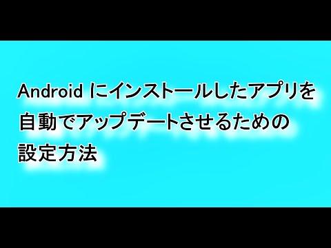 Android にインストールしたアプリを自動でアップデートさせるための設定方法