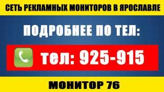 ТРЕБУЕТСЯ МЕНЕДЖЕР ПО РЕКЛАМЕ   Монитор 76 сеть рекламных мониторо(, 2015-03-20T11:07:42.000Z)
