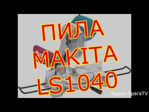 Пила торцовочная макита ls 1040(обзор, отзыв) compound miter SAW makita ls 1040...