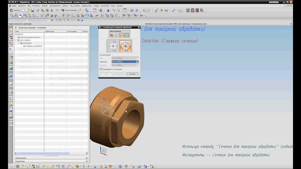 nx cam Сечения для токарной обработки  Сечения для токарной обработки