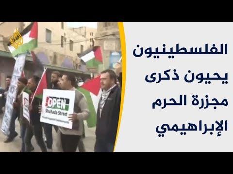 الفلسطينيون ينظمون مسيرة بالخليل إحياء لذكرى مجزرة الحرم الإبراهيمي  - نشر قبل 4 ساعة