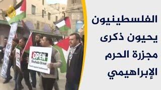الفلسطينيون ينظمون مسيرة بالخليل إحياء لذكرى مجزرة الحرم الإبراهيمي  🇵🇸
