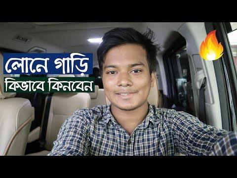 লোনে গাড়ি কিনার নিয়ম কি ? Car Loan In Bangladesh । Recondition Car Price In Bangladesh 2019