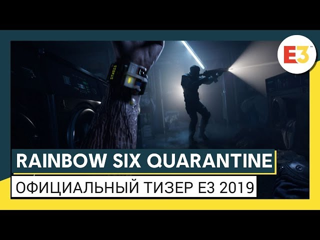 Rainbow Six Quarantine (видео)
