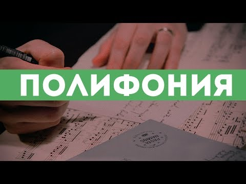 [Уроки контрапункта и Полифонии] - Контраст Ритма