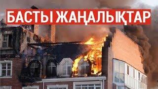 Басты жаңалықтар. 10.07.2019 күнгі шығарылым / Новости Казахстана