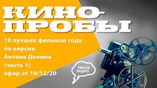 «Кинопробы» 18.12.20, часть 1: 10 лучших фильмов года по версии Антона Долина
