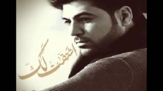 وليد الشامي اشتقت لك 2014