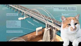 Стройка века. 19 километров счастья. Строительство моста в Крым.