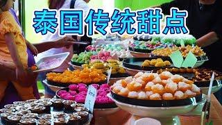 泰国传统甜点小店自选1个大概1元又漂亮又好吃泰国甜点泰國的 ...