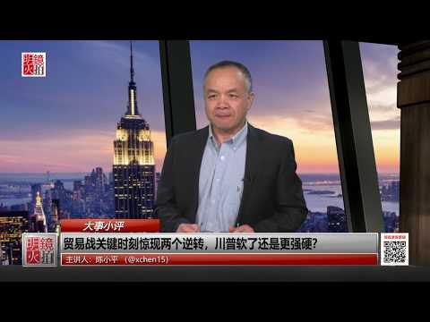 大事小评   陈小平:贸易战关键时刻惊现两个逆转,川普服软还是更强硬?(20190208 第39期)