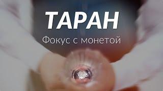 Фокус с монетой - Таран