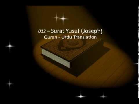 Surah Yusuf - Urdu Translation Only - Surah 12
