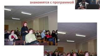 Гуреева В.Л. Программа «Разговор о правильном питании» как фактор формирования ЗОЖ