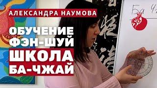 "Школа Фен-Шуй Восьми Домов ""Ба Чжай"" - видео-урок от Александры Наумовой"