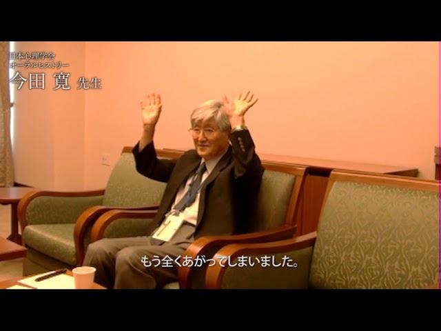 今田 寛先生