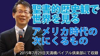 2015年7月29日(水) 天満橋バイブル倶楽部にて収録 高原剛一郎 ラジオ 聖...
