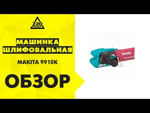 Машинка шлифовальная ленточная MAKITA 9910K