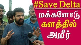 #savedelta Ameer @ delta gaja cyclone fund is useless ameer on gaja cyclone relief amil news live