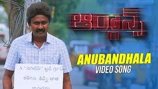 Anubandhala Video Song | Organs Telugu Movie Songs | Laxmikanth, Sandhipthi | Raj Kiran