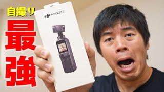 DJI POCKET 2がキター!進化しすぎて絶対欲しくなるだろ!!!!