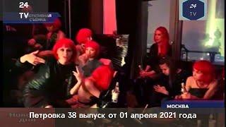 Петровка 38 выпуск от 01 апреля 2021 года