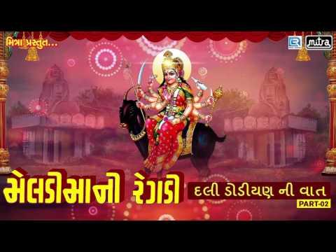 Meldi Maa Ni Regadi | ડાલી ડોડીયણ ની વાત | Part 2 | Non Stop | Gujarati Regadi & Halariya