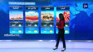 النشرة الجوية الأردنية من رؤيا 27-4-2019 | Jordan Weather