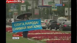 Участники пикетов против мигалок задержаны в Москве