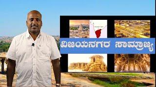 ವಿಜಯನಗರ ಸಾಮ್ರಾಜ್ಯ: History of Vijayanagara Empire by Ramesh from SADHANA ACADEMY SHIKARIPURA