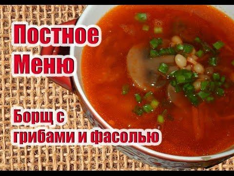 Борщ с фасолью - пошаговый рецепт с фото на