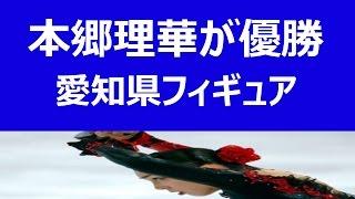 【フィギュアスケート 本郷理華】本郷理華 愛知県フィギュア優勝! グラ...