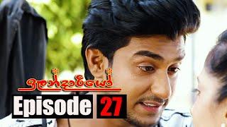 Ilandariyo - ඉලන්දාරියෝ | Episode 27 | 16 - 02 - 2021 | Siyatha TV Thumbnail