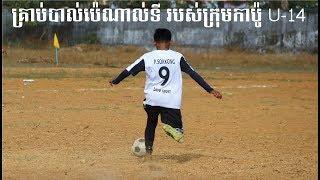 Penalty Kapo 1-3 Kratie FC (U-14)