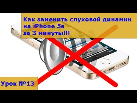 замена слухового динамика iphone 5s инструкция