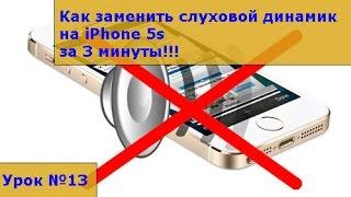 Замена слухового динамика на iPhone 5S,  инструкция как своими руками заменить динамик на айфоне 5S