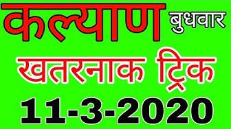 KALYAN MATKA 11/3/2020 | खतरनाक ट्रिक | Luck satta matka trick | Sattamatka | कल्याण | Kalyan