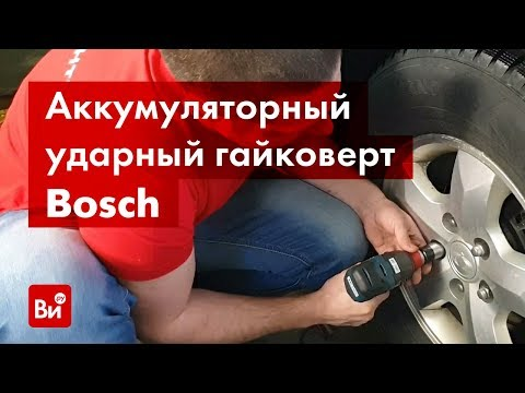 Видео обзор: BOSCH GDX 18V-200 C